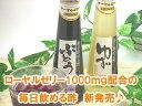 ローヤルゼリーの毎日飲める酢200ml 新発売しちゃいます♪【コチラの商品は包装できません。】