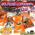 業務用/ハロウィン/お菓子/飴/配り菓子/粗品/大量/お買い得/おかし