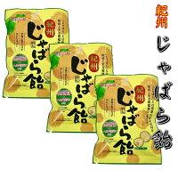 【送料無料】紀州じゃばら飴3袋お試しセット(柑橘/和歌山/邪払あめ/花粉/改善/かんきつ)