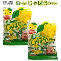 和歌山県産濃〜いじゃばらちゃん120gx2袋セット(柑橘/和歌山/邪払あめ/花粉/改善/かんきつ)