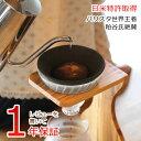 【あす楽】39Arita セラミック コーヒーフィルター 基本3点セット(セラフィルター、フィルター