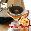 コーヒードリッパー 39Arita セラミックコーヒーフィル
