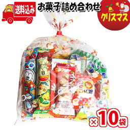 (地域限定送料無料)【10袋】クリスマス 350円 お菓子 詰め合わせ (Bセット) 袋詰め さんきゅーマーチ (omtma0564x10k)