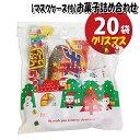 (地域限定送料無料) 【使い捨てタイプマスクケース付き】クリスマス袋 チョコモナカ入りお菓子袋詰め 20袋セット 詰め合わせ 駄菓子 さんきゅーマーチ (omtma6940x20k)の商品画像