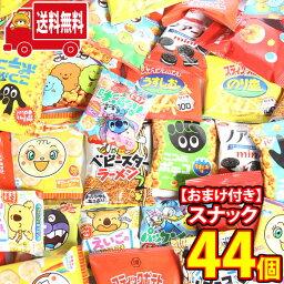 (地域限定送料無料) 小袋いろいろスナック (11種・計44コ) 当たると良いねセット A さんきゅーマーチ (omtma7378k)