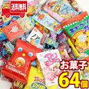 (地域限定送料無料) ちょこっと駄菓子とスナックセット 64