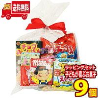 (地域限定送料無料)お子様が喜ぶおやつラッピングセット(9種・9コ入)さんきゅーマーチ(omtma7391k)