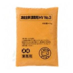 (地域限定送料無料) 業務用 キューピー 凍結全卵(調理用)HV No.3 1kg 10コ入り(冷凍) (275007000ck)