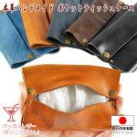 ポケットティッシュケースバッカスレザー日本製メンズレディース牛革オイルレザーハンドメイドポケットティッシュカバー