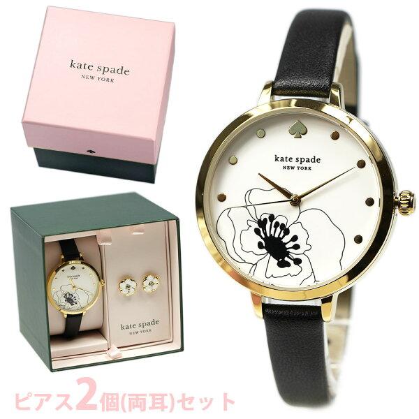 ケイトスペード腕時計レディースKATESPADEメトロKSW9036SETピアスセット