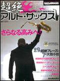 【楽譜】【サックス教本】超絶アルト・サックス(模範演奏+カラオケCD付)