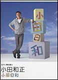 ○【楽譜】【ピアノスコア】小田和正/小田日和(14061/ピアノ弾き語り)