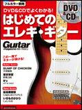 店頭でも大好評!写真が多めに掲載されてわかりやすい教本!【楽譜】【ギター教本】DVD&CDでよ...
