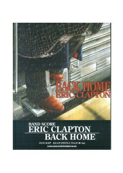 ○【楽譜】【洋楽バンドスコア】【宅配便発送】Eric Clapton/BACK HOME