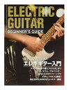 ○【教則本】 エレキギター用教則本 KBE100