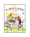 ○【楽譜】【ピアノ教本】やっぱりピアノがすき!アニメ名曲集(12716/楽しいレッスン) その1