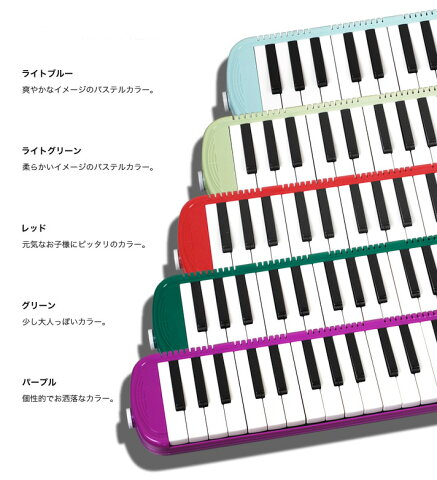 【数量限定!ドレミファソラシール付き】【宅配便発送】【予備ホースPH-L 1本付き】【鍵盤ハーモニカ】【新カラー!】メロディピアノ P3001−32K