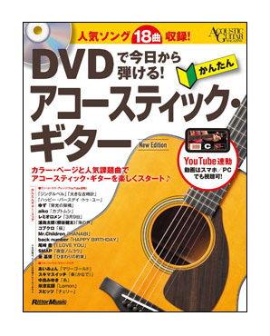 本・雑誌・コミック, 楽譜 DVD New EditionDVD