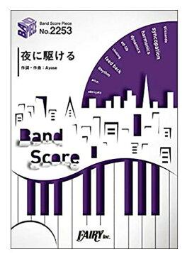 【楽譜】夜に駆ける /YOASOBI(バンド・ピース2253)