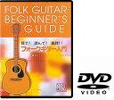 【ゆうパケット・送料無料】○【DVD】 フォークギター用教則DVD KDF100