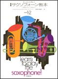 【楽譜】【サックス教本】ラーン・トゥ・プレイ 最新サクソフォーン教本 1&2
