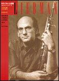 【楽譜】【サックス教本】全音 サクソフォーン上達法/デビッド・リーブマン