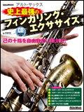 【楽譜】【サックス教本】アルト・サックス 史上最強のフィンガリング・エクササイズ