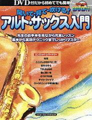 【楽譜】【サックス教本】聞いて・見て・吹ける!アルト・サックス入門