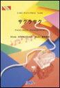 【楽譜】【ピアノピース】北乃きい サクラサク