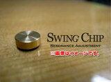 *【音響アイテム】【ネコポス便専用ページ】銀メッキ仕様 SWING CHIP STANDARD スウィングチップ スタンダード(9mm×3mm)