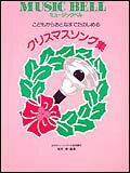 【楽譜】【ミュージックベル・ハンドベル教本】ミュージックベル/クリスマス・ソング集