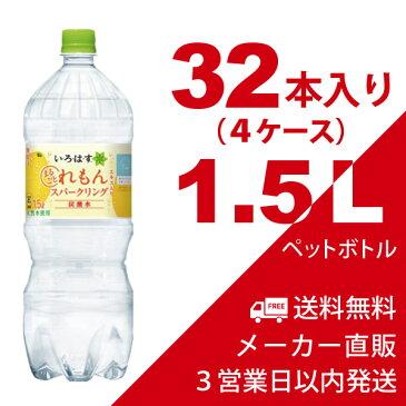 \Rカードでポイント9倍/【送料無料】い・ろ・は・す スパークリングれもん 1.5L ペットボトル 32本(4ケース) 水・ミネラルウォーター・コカコーラ【メーカー直送・代金引換不可・キャンセル不可】