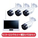 【送料無料】日本アンテナ ワイヤレスセキュリティカメラ 10.1型モニターセット 防水型カメラ×4台+モニターセット 「ドコでもeye」 SC05ST+SCWP06FHD(3台) フルHD 防犯カメラ ワイヤレス 防犯 防災用品 1