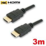 【10%OFF対象】【メール便送料無料】HDMIケーブル 3m イーサネット・4K・3D対応 3Aカンパニー AVC-HDMI30 【返品保証】 テレビ・PC・プロジェクター・PS4・PS3・Nintendo Switch・クラシックミニ対応