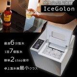 楽天カードでポイント5倍!【送料無料】サンコー 卓上小型製氷機 「IceGolon」 最速6分製氷 高速製氷機 DTSMLIMA