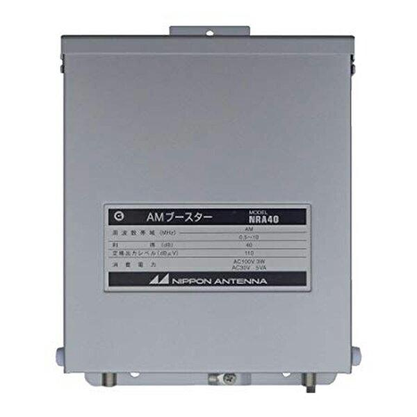 日本アンテナ  共同受信用AMアンテナブースター NRA40 受注品(納期2週間):ケーブル・プラグカンパニー