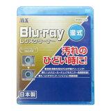 楽天カードでポイント5倍!【メール便送料無料】BDレンズクリーナー 湿式 日本製 マクサー MKBRD-LCW  PS4 PS3 ブルーレイ Blu-rayクリーナー BDクリーナー