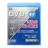 楽天カードでポイント5倍!【メール便送料無料】DVDレンズクリーナー 湿式 日本製 マクサー MKDVD-LCW DVDプレーヤー DVDレコーダー ゲーム機 DVDクリーナー