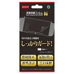 【メール便送料無料】コロンバスサークル Nintendo Switch用 背面保護フィルム 極 CC-NSHKF-CL
