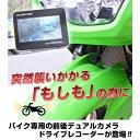 【送料無料】サンコー オンボードカメラにもなる「バイク用フルHD前後ド...