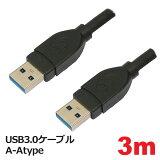 【メール便送料無料】USB3.0ケーブル A-Atype 3m USBケーブル 3AカンパニーCO PCC-USBAA330 【返品保証】