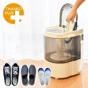 \キャッシュレスポイント5倍還元/【送料無料】サンコー 靴専用ミニ洗濯機 靴洗いま専科2 TKSHO
