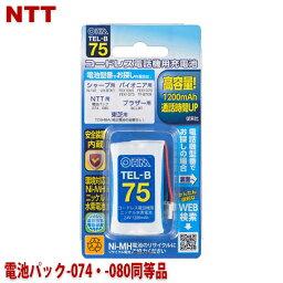【メール便送料無料】NTT用コードレス電話機 子機用充電池 電池パック-074・-080同等品 容量1200mAh 05-0075 OHM TEL-B75 コードレスホン 互換電池 PSE認証