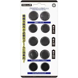 【メール便送料無料】アナログスティックカバー++ PS5/PS4対応 コロンバスサークル CC-P5APP-BK DualSense DualShock4対応 スティックカバー