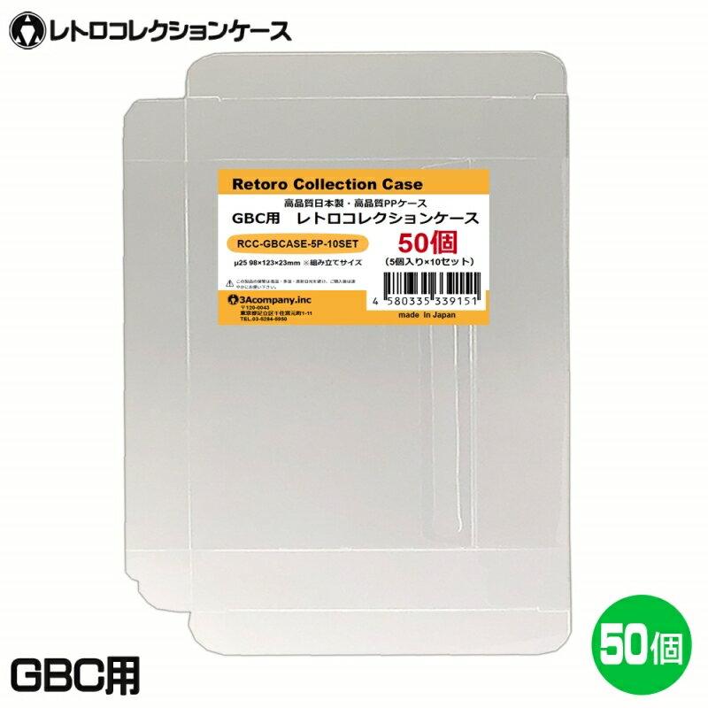 テレビゲーム, その他  50510 PP 3A RCC-GBCASE-5P-10SET GBGBCGG