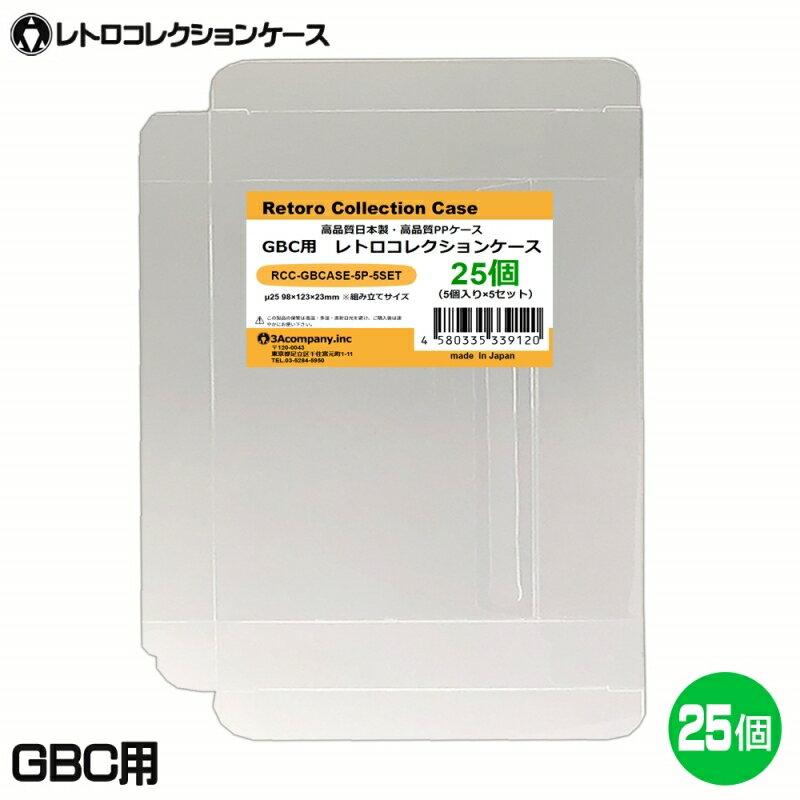 テレビゲーム, ゲームボーイ  2555 PP 3A RCC-GBCASE-5P-5SET GBGBCGG