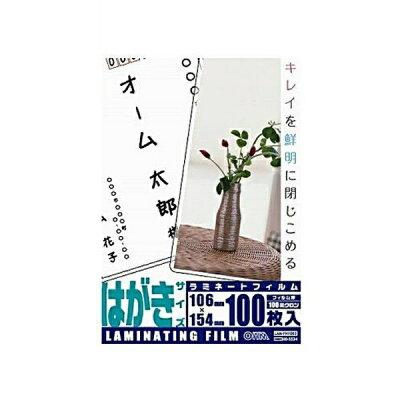 【期間限定ポイント5倍!】OHMラミネートフィルム100ミクロンハガキサイズ100枚LAM-FH1003