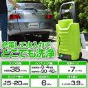 \ポイント5倍/【送料無料】サンコー タンク式充電どこでも高圧洗浄機 ACTD2WS8