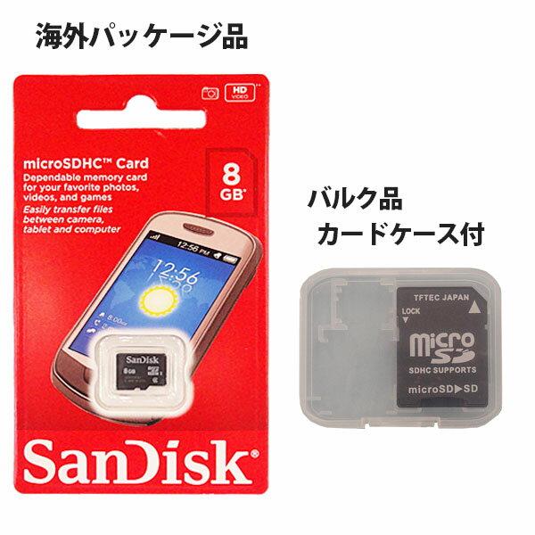 ポイント5倍!【メール便送料無料】サンディスクmicroSDHCカード8GBClass4SDカードアダプタ付SDSDQM-008G-B35+ADマイクロSDmicroSDカード海外リテール品SanDisk