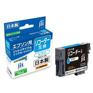 ジット RDH-C対応 リサイクルインクカートリッジ JIT-ERDHC 【顔料】【RDH-C】【リコーダー】